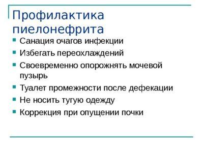 профилактика пиелонефрита