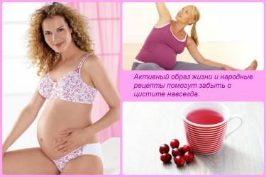 профилактика цистита при беременности