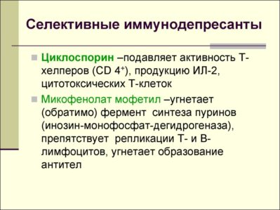 иммунодепресанты