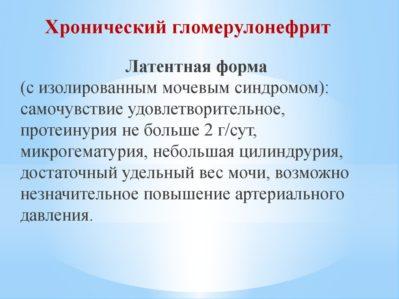 латентный гломерулонефрит